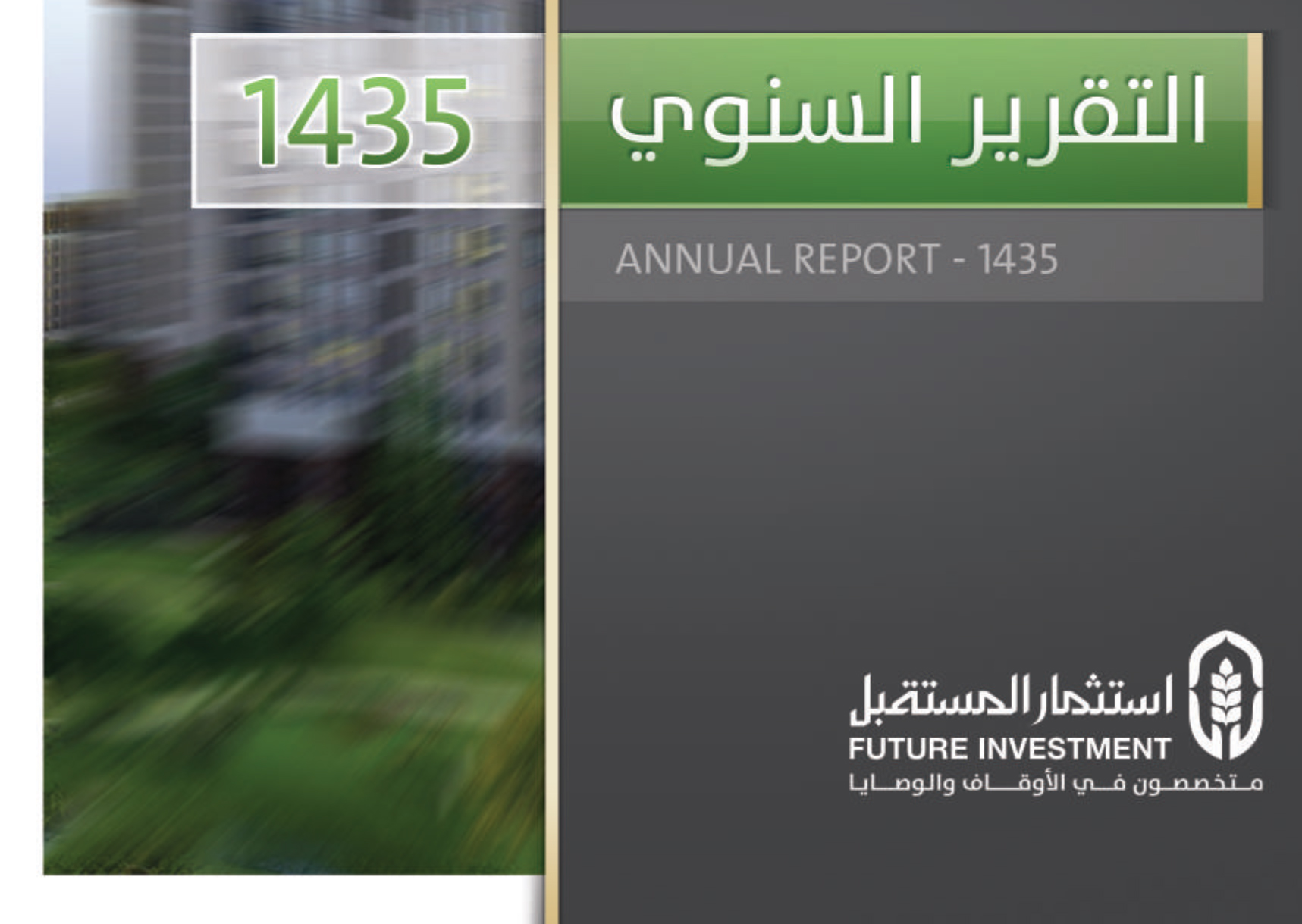 التقرير السنوي الاجمالي لعام 1435 هـ