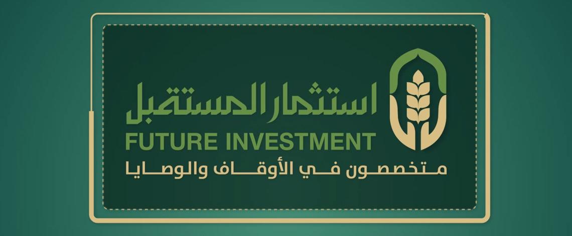 الفلم التعريفي لمركز استثمار المستقبل