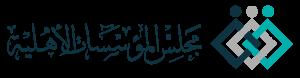 شعار مجلس المؤسسات الأهلية