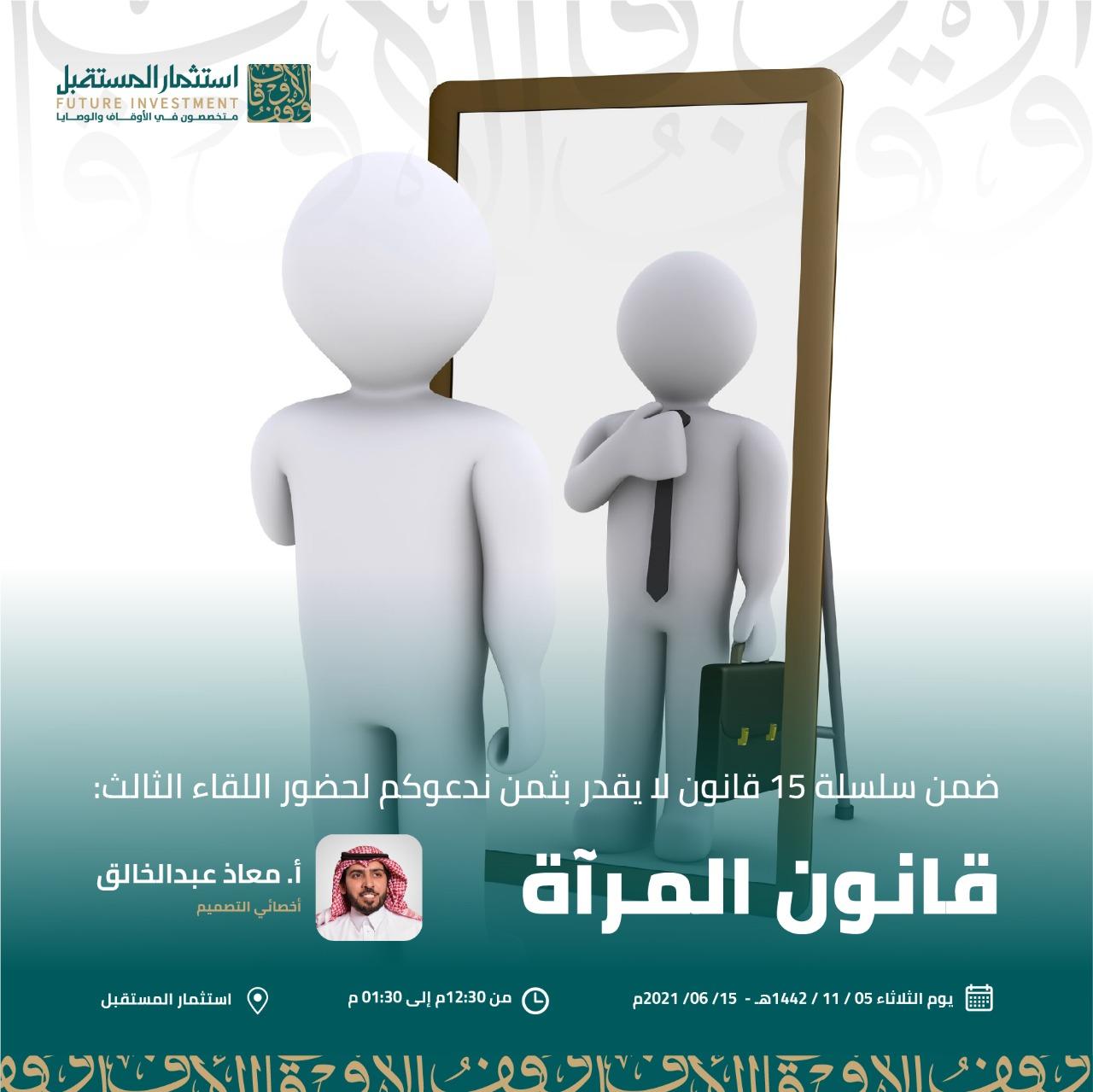 قانون المرآة معاذ عبدالخالق